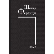 Работы 1908-1912 гг. Том 2