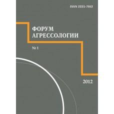 Форум агрессологии. 2012. Том 2. № 1