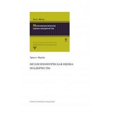 Метапсихологическая оценка младенчества (PDF)