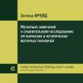 Несколько замечаний к сравнительному исследованию органических и истерических моторных параличей (CD)