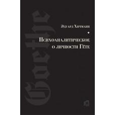 Психоаналитическое о личности Гёте