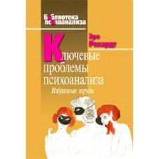 Ключевые проблемы психоанализа: избранные труды