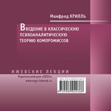 Введение в классическую психоаналитическую теорию компромиссов (CD)