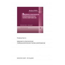 Введение в классическую психоаналитическую теорию компромиссов (PDF)