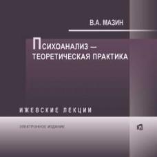 Психоанализ — теоретическая практика (DVD)