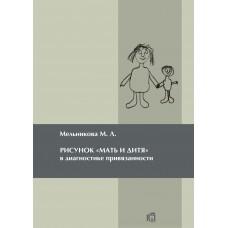 Рисунок «Мать и дитя» в диагностике привязанности. Методическое руководство