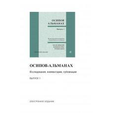 Осипов-альманах. Выпуск 1 (PDF)