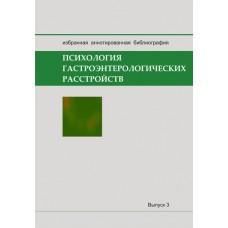 Психология гастроэнтерологических расстройств: избранная аннотированная библиография