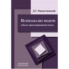 Психоанализ модерн (субъект-ориентированный подход)