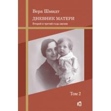 Дневник матери: второй и третий годы жизни. Том 2