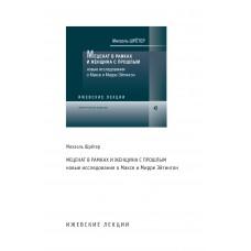 Меценат в рамках и женщина с прошлым (PDF)