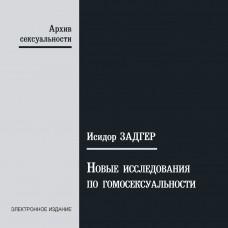 Новые исследования по гомосексуальности (CD)