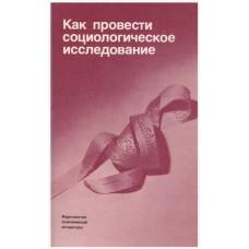 Как провести социологическое исследование: в помощь идеологическому активу