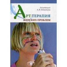 Арт-терапия женских проблем