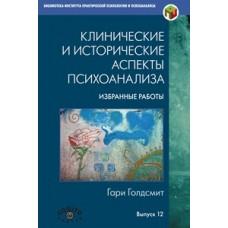 Клинические и исторические аспекты психоанализа. Избранные работы