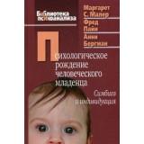 Психологическое рождение человеческого младенца: симбиоз и индивидуация