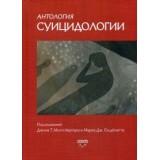 Антология суицидологии: Основные статьи зарубежных ученых. 1912–1993