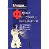 Уроки французского психоанализа: Десять лет франко-русских клинических коллоквиумов по психоанализу