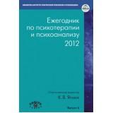 Ежегодник по психотерапии и психоанализу. 2012