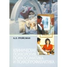Клиническая психология, психосоматика и психопрофилактика
