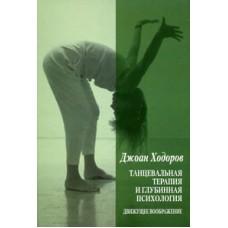 Танцевальная терапия и глубинная психология: движущее воображение